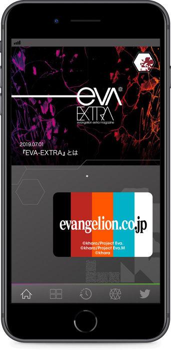 『EVA-EXTRA』ビジュアル ©カラー