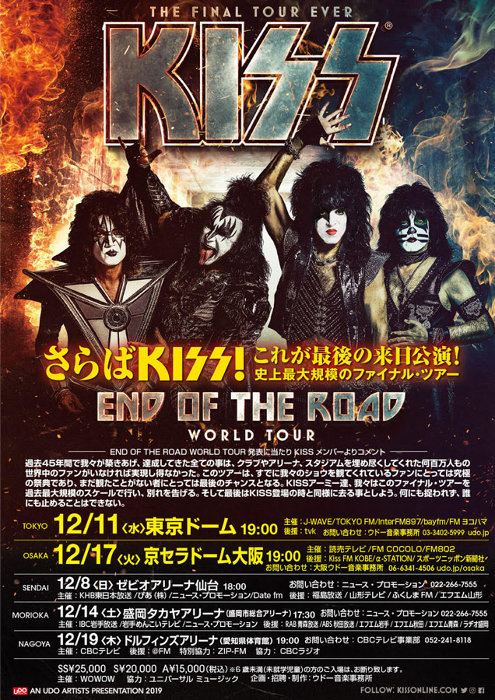 KISS『END OF THE ROAD WORLD TOUR』ビジュアル