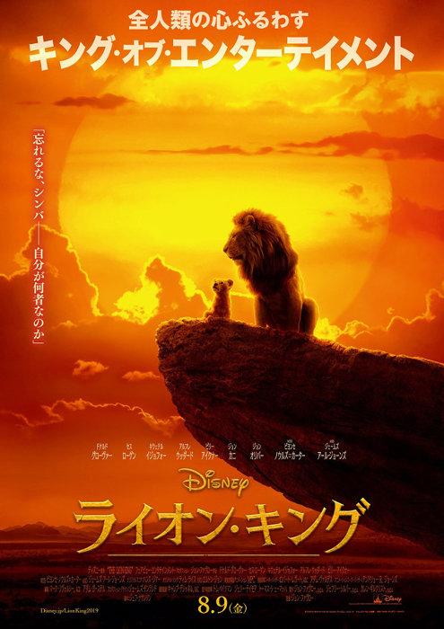 『ライオン・キング』ポスタービジュアル ©2019 Disney Enterprises, Inc. All Rights Reserved.
