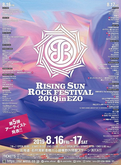 『RISING SUN ROCK FESTIVAL 2019 in EZO』ポスタービジュアル