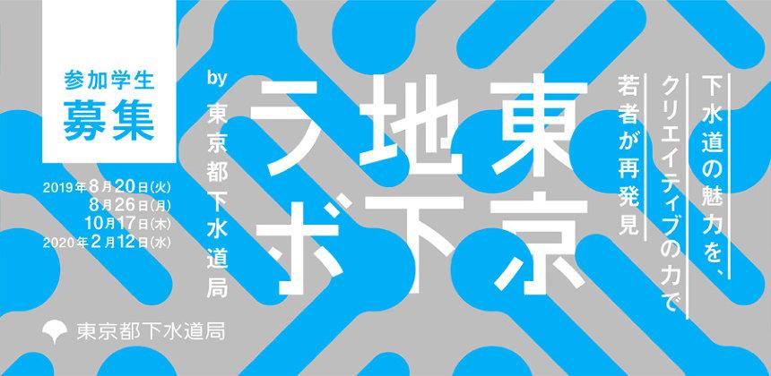 『東京地下ラボ by 東京都下水道局~下水道の魅力を、クリエイティブの力で若者が再発見~』ビジュアル