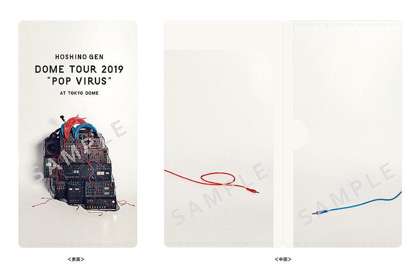 """星野源『DOME TOUR""""POP VIRUS""""at TOKYO DOME』購入者特典ビジュアル"""