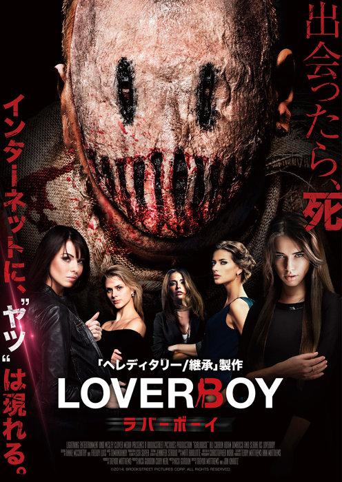 ヘレディタリー』製作チームによるホラー映画『ラバーボーイ』7月公開 ...
