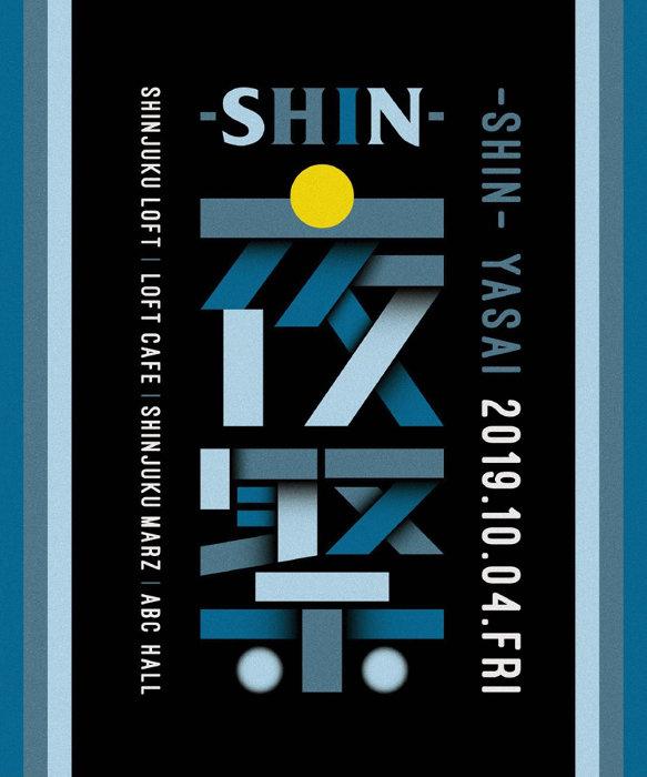 『新宿フィールドミュージアム「-SHIN-夜祭 2019」』ロゴ