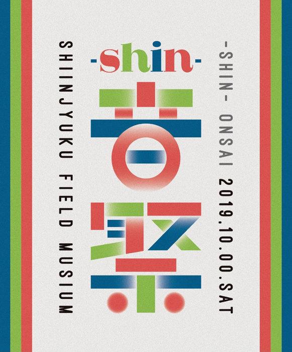 『新宿フィールドミュージアム「-shin-音祭 2019」』ロゴ