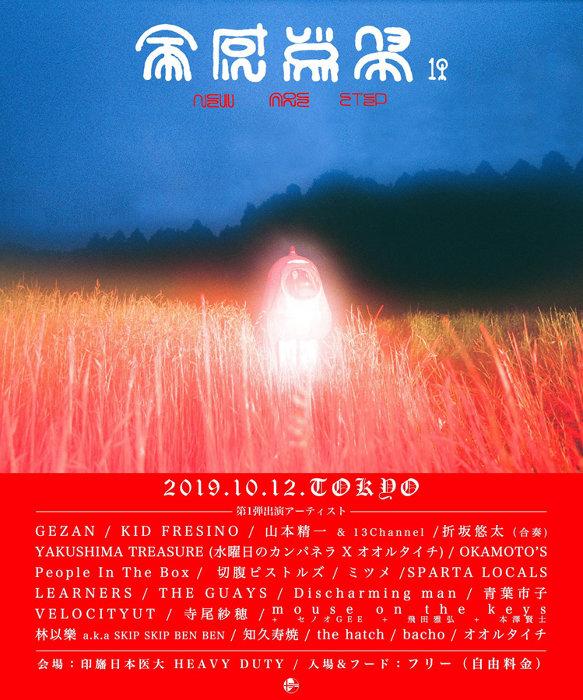 『十三月 presents 全感覚祭 19 -NEW AGE STEP-』第1弾出演者一覧