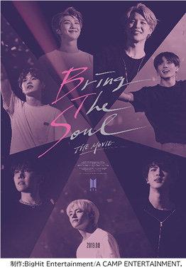 『BRING THE SOUL: THE MOVIE』ポスタービジュアル