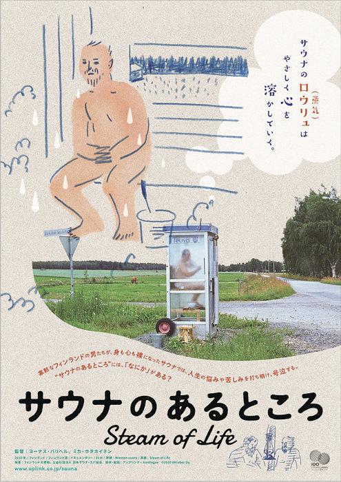 『サウナのあるところ』ポスタービジュアル ©2010 Oktober Oy.