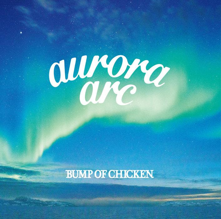 BUMP OF CHICKEN『aurora arc』初回限定盤ジャケット