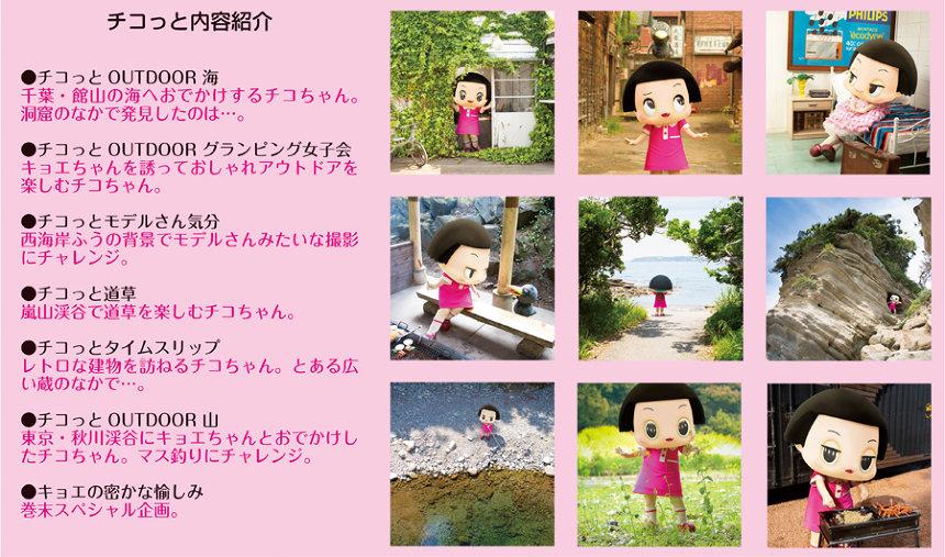 『Eternal Five CHICO チコっと冒険2 チコちゃんに叱られる!ビジュアルファンブック』内容紹介 ©NHK