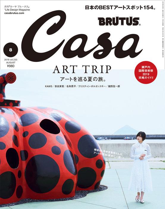 『Casa BRUTUS 8月号』表紙 photo 神藤剛 ©マガジンハウス