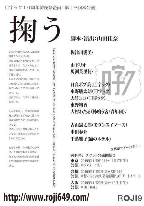 □字ック『掬う』ティザーチラシビジュアル