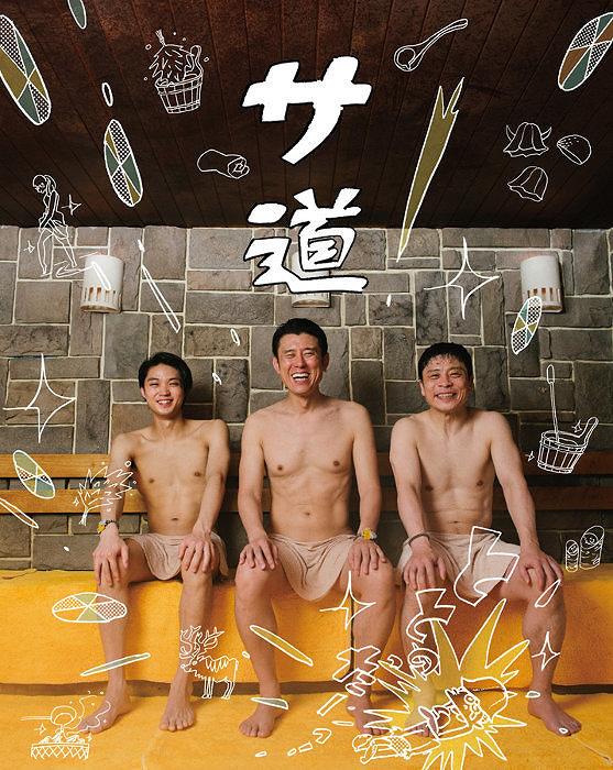『サ道』ポスタービジュアル ©「サ道」製作委員会