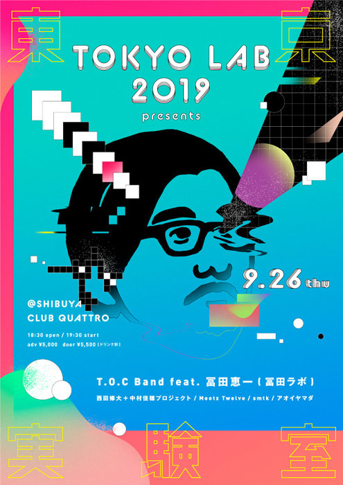 『TOKYO LAB 2019』ビジュアル