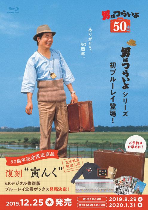『男はつらいよ』4Kデジタル修復版Blu-rayキービジュアル ©松竹