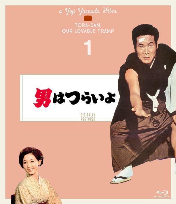 『男はつらいよ』4Kデジタル修復版Blu-rayジャケット ©松竹
