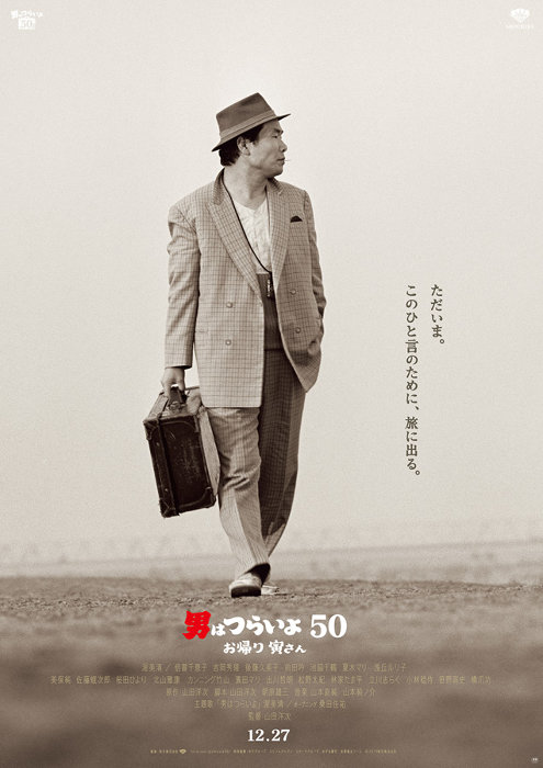 『男はつらいよ お帰り 寅さん』ポスタービジュアル  ©2019松竹株式会社