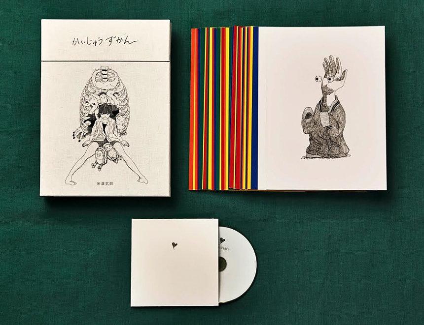 『米津玄師「かいじゅうずかん」復刻版』商品画像