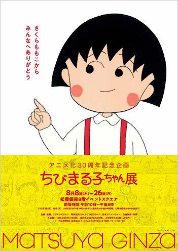 『アニメ化30周年記念企画 ちびまる子ちゃん展』ビジュアル ©さくらプロダクション/日本アニメーション