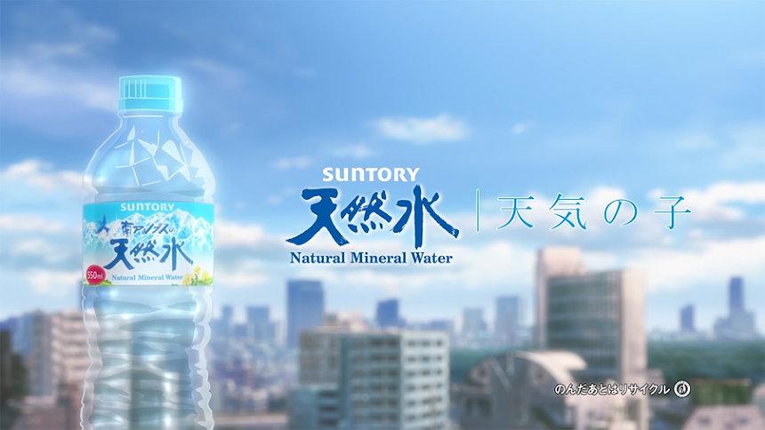 サントリー天然水| 天気の子 テレビCM「手のひらを空に(晴れ)」篇より ©2019「天気の子」製作委員会