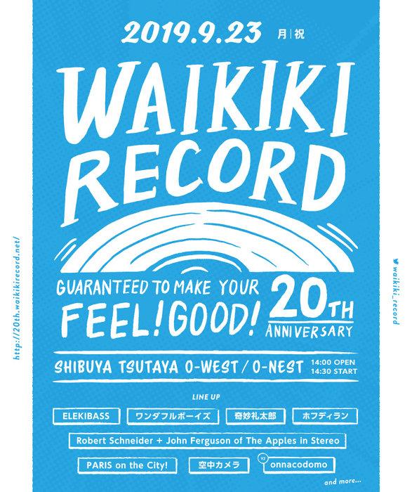 『WaikikiRecord 20th Guaranteed to Make You Feel Good!』出演者一覧