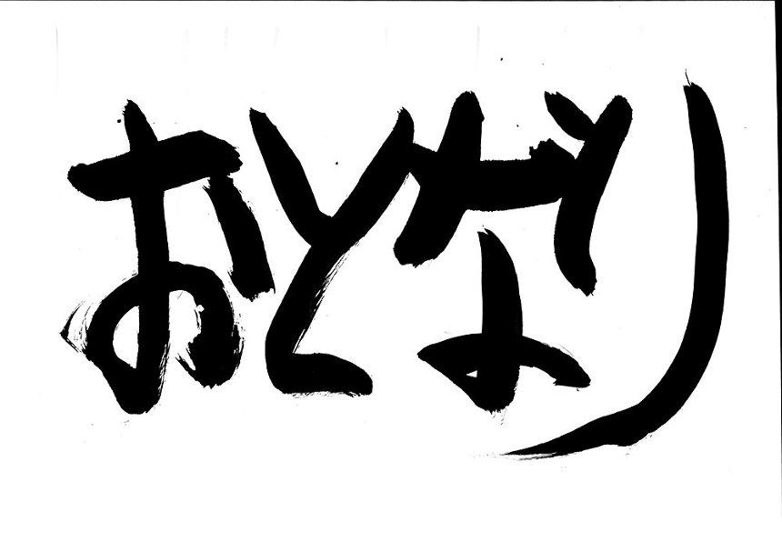 「おとなり」ロゴ