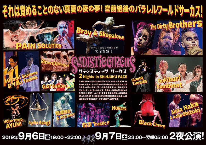 『サディスティックサーカス2019』出演者一覧