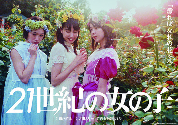 『21世紀の女の子』 ©2019「21世紀の女の子」製作委員会 Produced by Ū-ki Yamato
