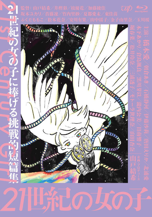 『21世紀の女の子』Blu-rayジャケット ©2019「21世紀の女の子」製作委員会 Produced by Ū-ki Yamato