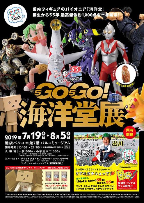 『GO!GO!海洋堂展 ~創立55周年記念展~』ビジュアル