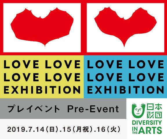 『LOVE LOVE LOVE LOVE展 プレイベント』ビジュアル