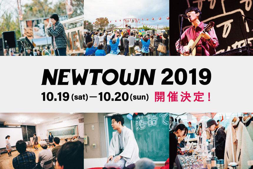 CINRA主催『NEWTOWN 2019』10月に開催決定、会場規模は4倍超に拡大