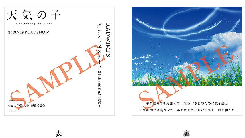 タワーレコード特典 CDサイズカード「グランドエスケープ ver」