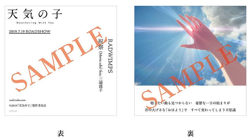 TSUTAYA特典 CDサイズカード「祝祭 ver」
