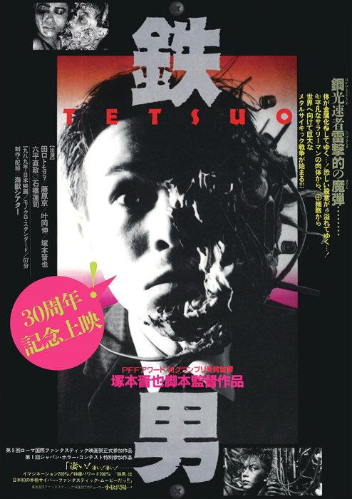『鉄男30周年記念上映「鉄男」「鉄男II BODY HAMMER」』ビジュアル ©SHINYA  TSUKAMOTO/KAIJYU THEATER