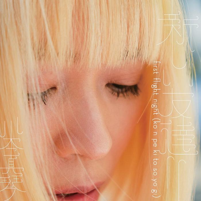 川本真琴『新しい友達II』ジャケット
