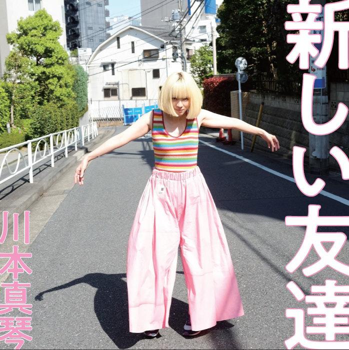 川本真琴『新しい友達』(LP)ジャケット