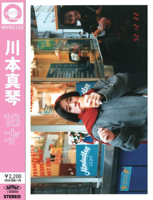 川本真琴『18才』ジャケット