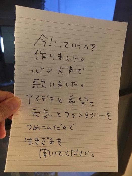 川本真琴コメント