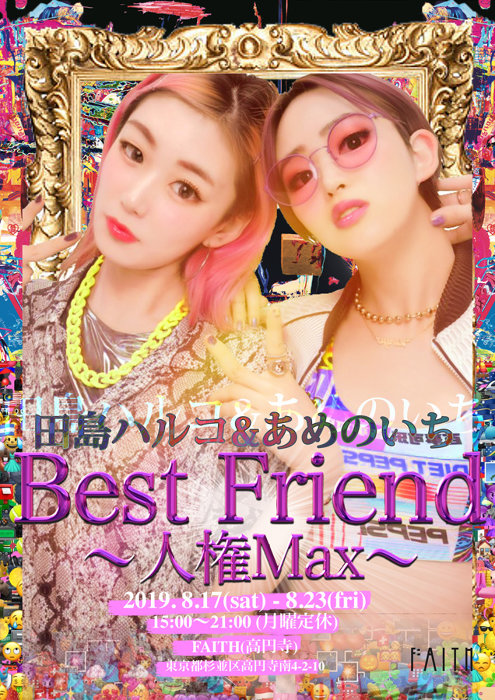 『Best Friend~人権MAX~』展ビジュアル