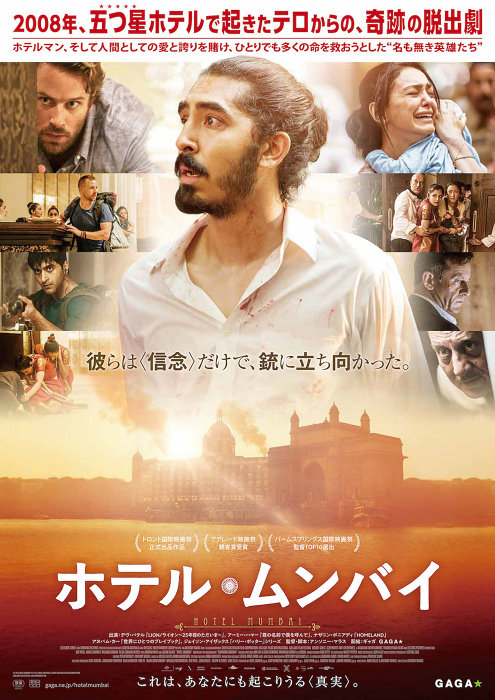 『ホテル・ムンバイ』ポスタービジュアル ©2018 HOTEL MUMBAI PTY LTD, SCREEN AUSTRALIA, SOUTH AUSTRALIAN FILM CORPORATION, ADELAIDE FILM FESTIVAL AND SCREENWEST INC