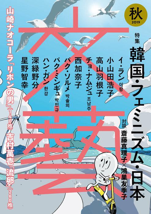 『文藝 2019年秋季号』表紙