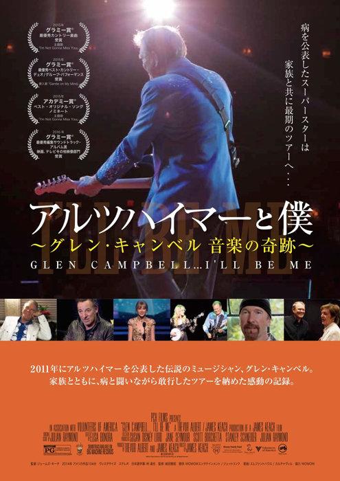 『アルツハイマーと僕~グレン・キャンベル音楽の奇跡~』ポスタービジュアル ©2014 GC Documentary, LLC. All Rights Reserved.