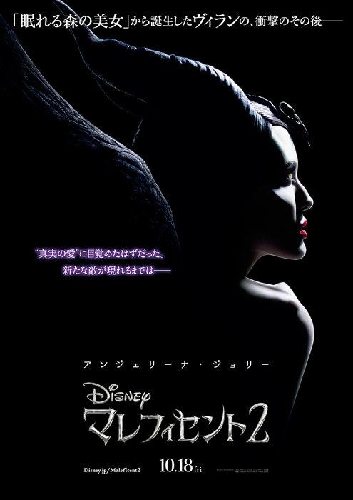 『マレフィセント2』ポスタービジュアル ©2019 Disney Enterprises, Inc. All Rights Reserved.