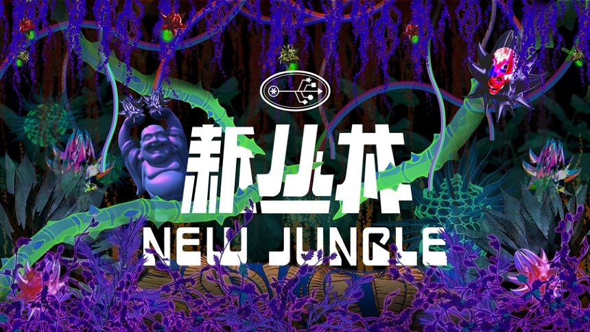 『新丛林 ニュー・ジャングル』