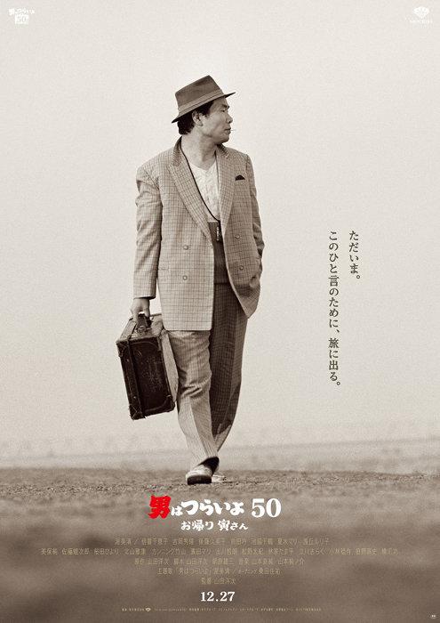 『男はつらいよ お帰り 寅さん』ティザービジュアル ©2019 松竹株式会社
