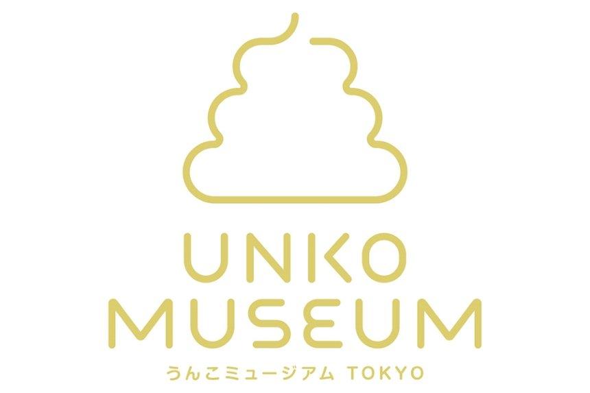 「うんこミュージアム TOKYO」ロゴ