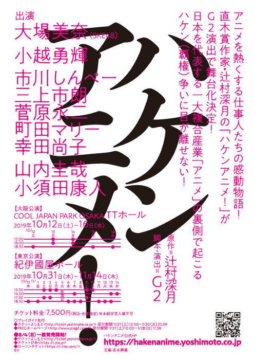 『舞台「ハケンアニメ!」』チラシビジュアル