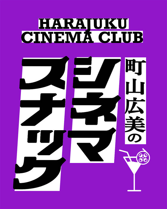 『HARAJUKU CINEMA CLUB vol.2』ビジュアル
