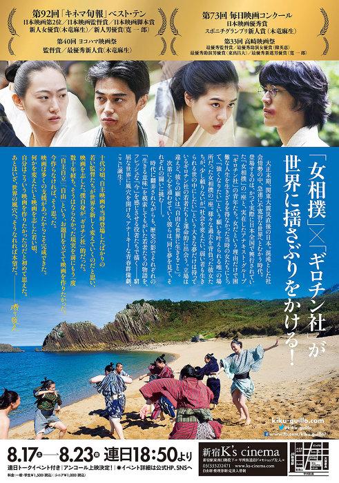 『「菊とギロチン」新宿凱旋上映』チラシビジュアル ©2018 「菊とギロチン」合同製作舎